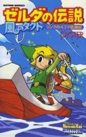 THE LEGEND OF ZELDA THE WIND WAKER - LINK'S LOGBOOK
